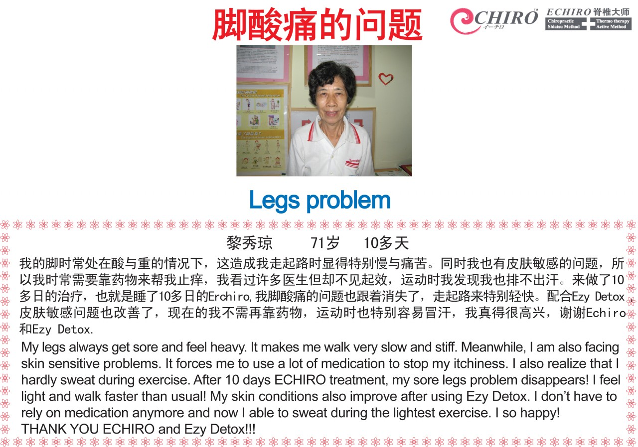 eChiro Spine Stretching Solutions for leg ache & pain