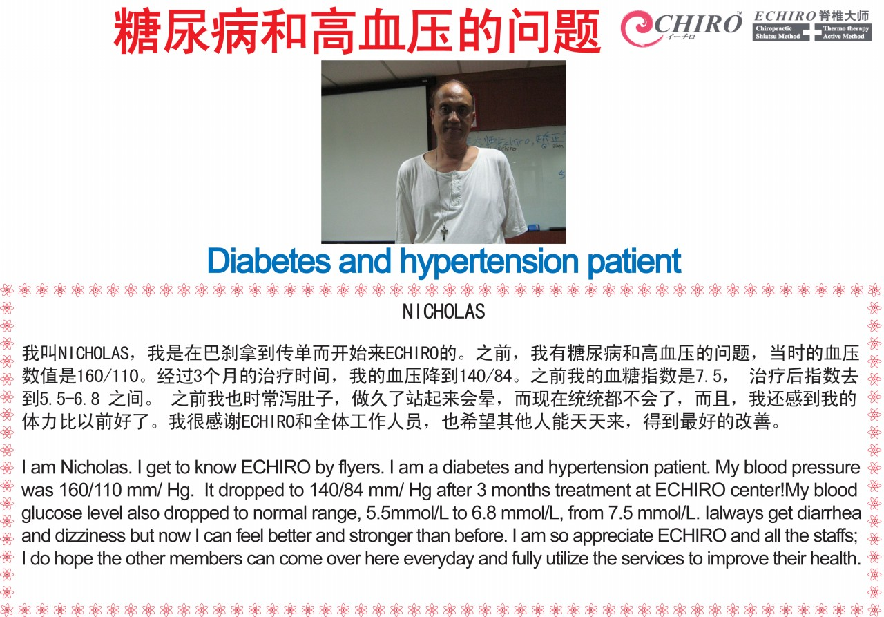 eChiro spine stretching solutions for high blood high diabetes