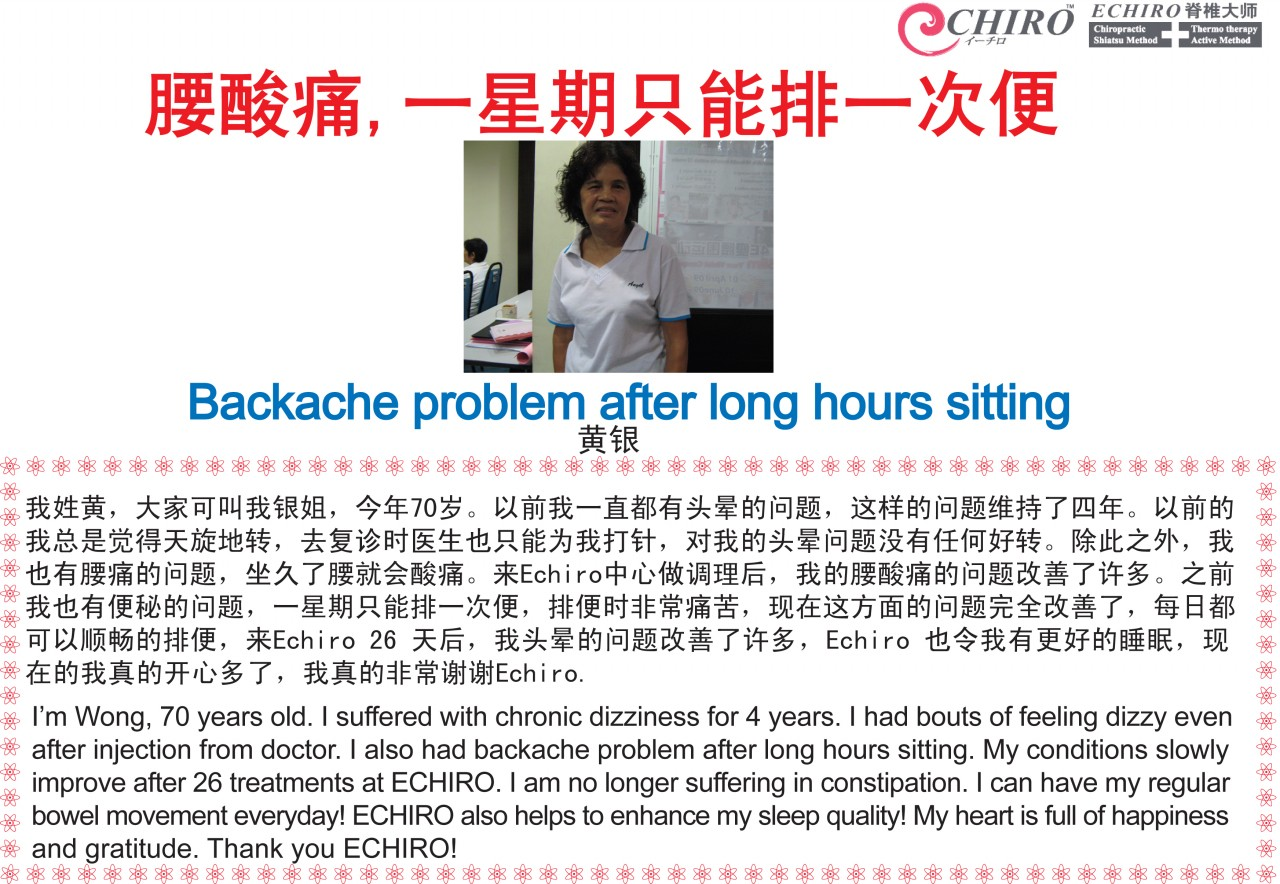 eChiro Spine Stretching Solutions for serious constipation dizziness