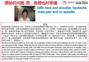 eChiro Spine Stretching Solutions for constipation, insomnia, shoulder pain, lack of appetite, knee pain